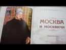 ЧитайГрад . Гиляровский В.А. Москва и москвичи. Листаем