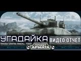 VIDEO HD ОТЧЁТ  Угадайка Raidcall 73337   26.10.17г