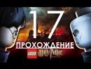 [Evgenirus] Lego Harry Potter Years 5-7 Прохождение игры Часть 17 Рон и Гермиона ЛЮБОВНЫЕ ГОЛУБКИ