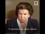 Первой в мире женщине-космонавту Валентине Терешковой исполнился 81 год