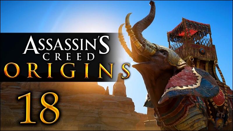 Прохождение Assassin's Creed: Origins - Часть 18 [БОЕВЫЕ СЛОНЫ]