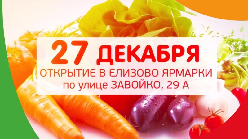 Пищевик Камчатки (г.Елизово)