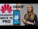 Обзор Huawei Mate 10 Pro - шикарный флагман с поддержкой ИИ