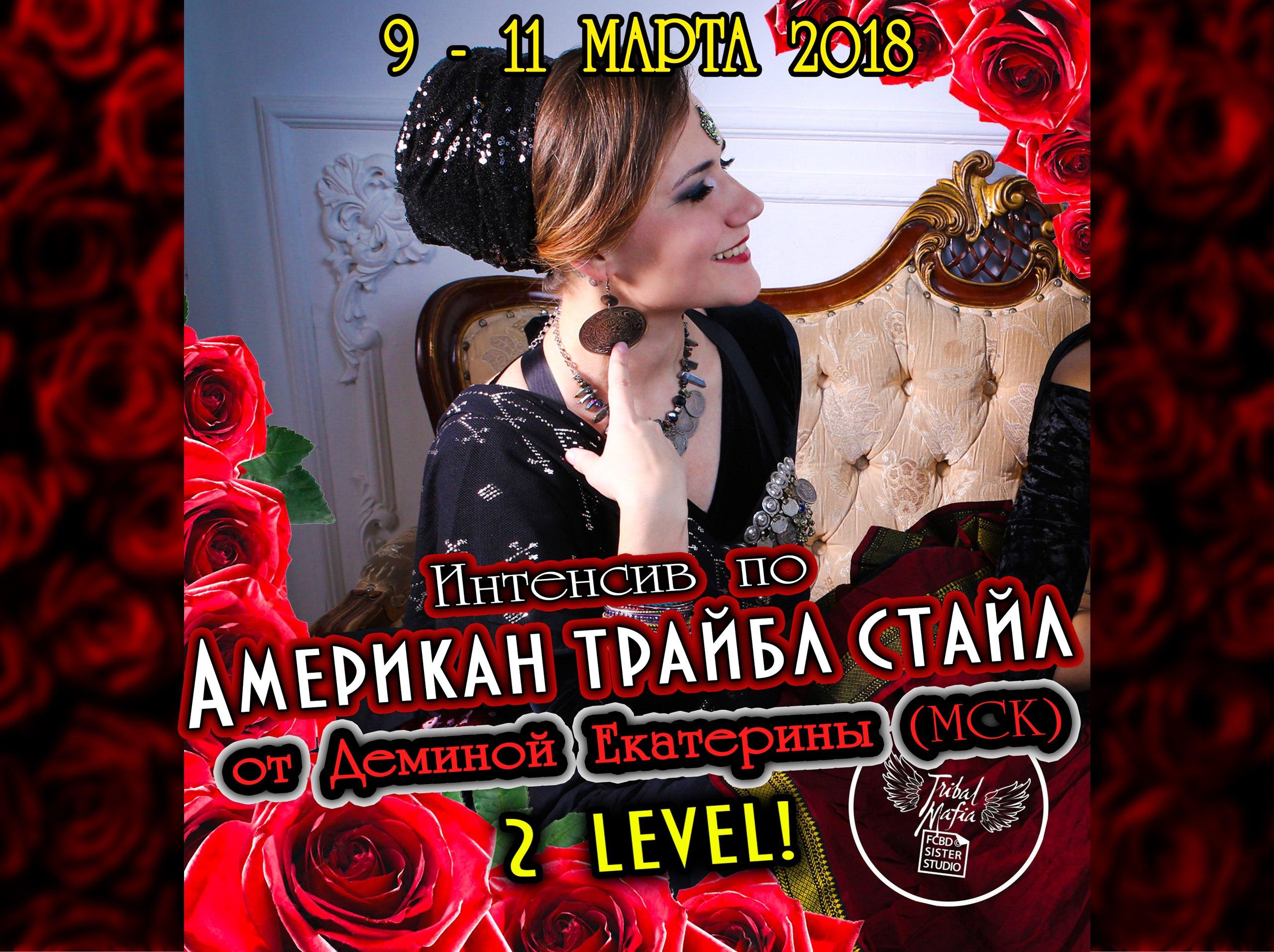 АТС интенсив - 2 Level с Деминой Екатериной