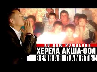 Ко дню рождения Херела Акша-оола (Вечная память 2018)