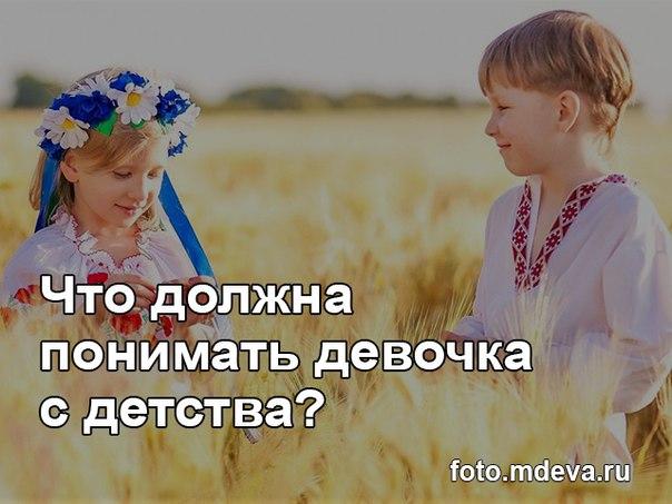 Что должна понимать девочка с детства?