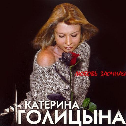 Катерина Голицына альбом Любовь заочная