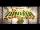 Kung Fu Panda 3 Wine trailer | Кунг-Фу Панда 3 Вайн Трейлер