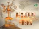 Нехитрая наука с Алексеем Малыхиным Кузнечное дело
