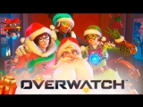 Стрим по Overwatch - Играем в Снежки и Ловим Йети!