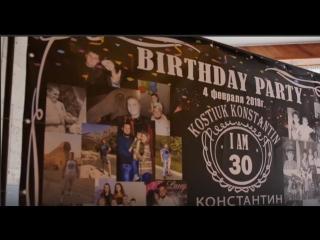 Ведущий на День Рождения Юбилей 30 лет Интервью сюрприз 4.02.18