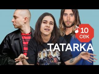 Узнать за 10 секунд   TATARKA угадывает треки «Грибов», «Хлеба» и еще 33 хита