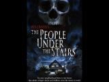 Люди под лестницеи