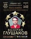 Денис Глушаков фото #49