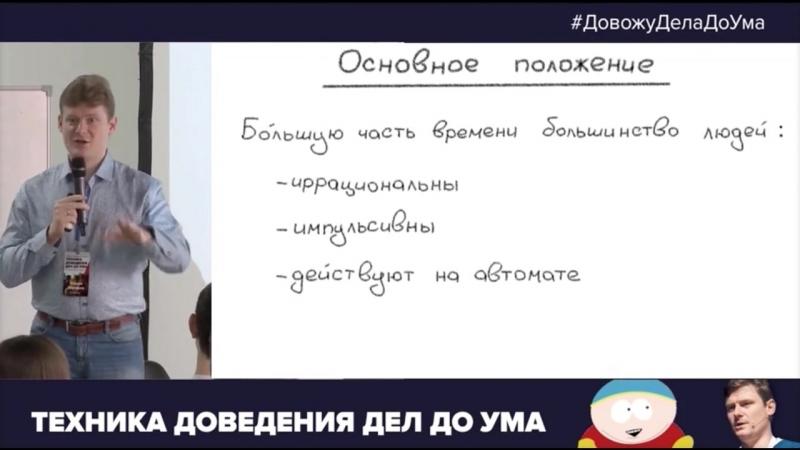 Техника доведения дел до конца 1/4