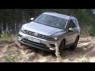 Volkswagen Tiguan. Тест-драйв в Фольксваген Центр Евразия