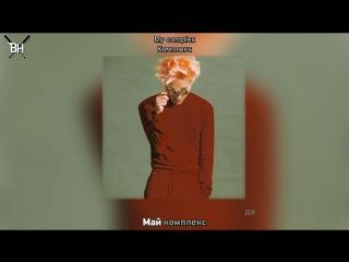 [KARAOKE] Zion. T - Complex (feat G-DRAGON) (рус. саб)