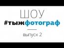 Шоу #Тыжфотограф |  Выпуск №2 | Герой - Назар Воюшин