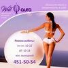 WellAURA оздоровительный клуб для Женщин гПушкин