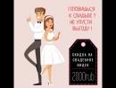 Готовишься к свадьбе Не упусти выгоду !
