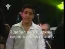 Арабская песня про блядей с текстом прикол