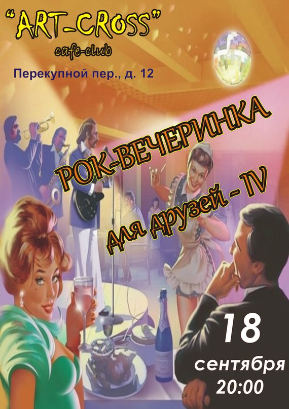 Alf Kebr | Санкт-Петербург