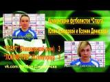 Капитан Старта Юлия Комарова и Ксения Денисова о матче с Локомотивом