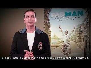 Пэдмен. Что вдохновило на создание фильма.   Padman   Indian Films