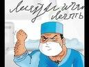 Мужской Путь Врача. Анти-ГИНЕКО-страдалец. Мужской семинар для врачей 23.02.2015