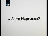 ... А что Мартынов (Предвыборный ролик Павла Мартынова!)