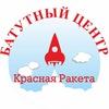 """Батутный центр """"Красная ракета"""" м.Беляево Москва"""