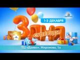 Открылся новый магазин в городе Саранск по адресу: ул. Миронова, д. 1А, ТЦ «Данко».