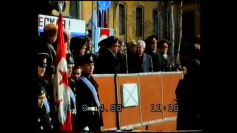 08.04.1998 ВВМУПП 20 лет НАЗАД
