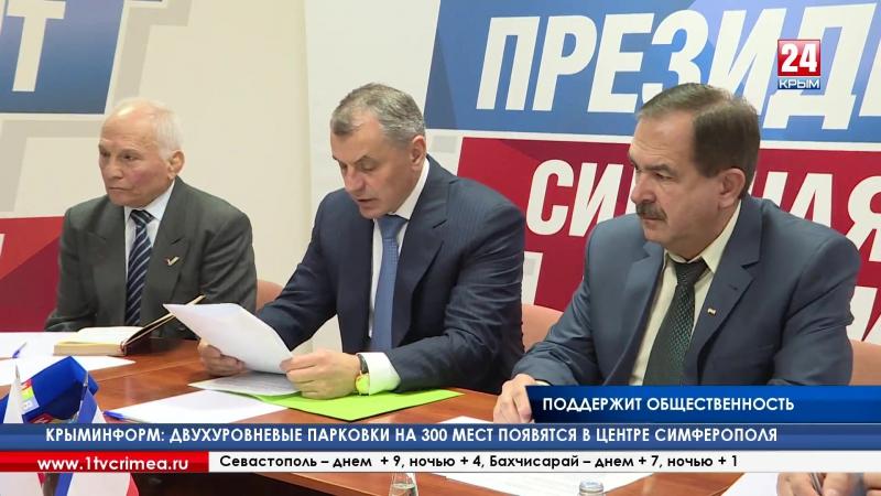 В Симферополе открылся Крымский региональный штаб общественной поддержки Владимира Путина Предвыборная кампания в Республике выш
