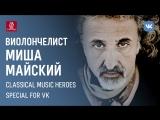 Интервью с Мишей Майским