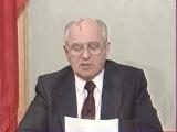 Отставка Горбачева