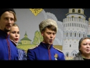 Казачий круг, концерт в Кремль в Измайлово 10.12.2017. Любо,братцы, любо!
