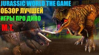 JURASSIC WORLD THE GAME - ОБЗОР ИГРЫ ПРО ДИНОЗАВРОВ И ПРОХОЖДЕНИЕ