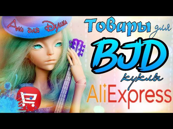 Глаза для BJD кукол 💙 Али для Души Обзор кукольных товаров с Алиэкспресс БЖД Барби Монстер хай