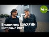 66.RU Владимир Шахрин (гр. Чайф) интервью