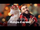 Doni feat Дед Мороз Поверь в мечту