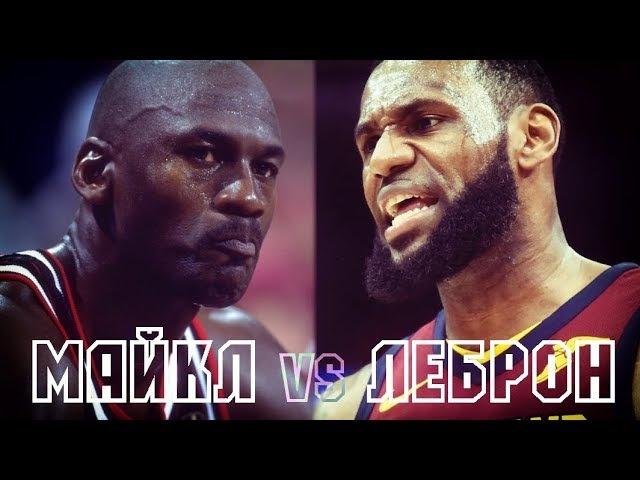 ЛеБрон Джеймс против Майкла Джордана: может ли Король свергнуть Бога? | Разбор НБА