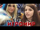 ИгроМир | Оляша | Косплей на ЦМ | Сюрприз Бокс