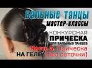 М К 003 ПРИЧЕСКА ДЛЯ БАЛЬНЫХ ТАНЦЕВ Часть 3 Без сеточки ГЕЛЬ