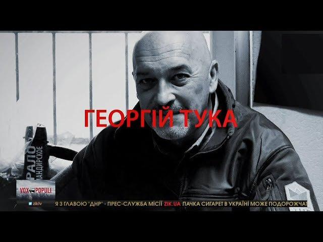 Vox Populi Георгій Тука, заступник міністра з питань тимчасово окупованих територій