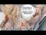 Модная прическа с Локонами ☆ Как Сделать Высокий ХВОСТ на длинных волосах | Ольга Дипри