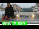 Новые Записи с Авто Видеорегистратора за 19.01.2018 VIDEO № 814