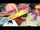 70 Тот самый табак AL FAKHER! | HookahKing