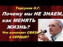 Торсунов О.Г. Как РЕАЛЬНО ИЗМЕНИТЬ СВОЮ ЖИЗНЬ Что означает СВЯЗЬ в СЕРДЦЕ