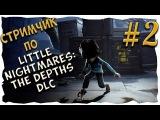 Стрим по Little Nightmares The Depths DLC #2. Увлекательное приключение по канализации)